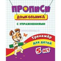Книга 4680088300535 Тренажёр. Прописи с упражнениями: для детей 5 лет