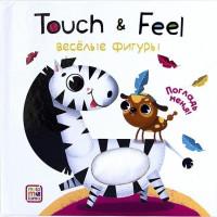 Книга 9785001340799 Книжки Touch & feel. Весёлые фигуры. Тактильные книжки
