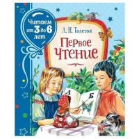 Книга 978-5-353-09541-5 Толстой Л. Первое чтение  (Читаем от 3 до 6 лет)