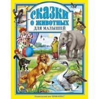 Книга 978-5-378-01943-4 Сказки о животных для малышей.Л.С.