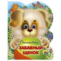 Книга Вырубка 978-5-94582-208-5 Забавный щенок