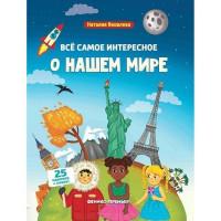 Книга 9785222307342 Все самое интересное о нашем мире: книжка с наклейками