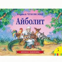 Книга 978-5-353-07346-8 Айболит (панорамка)