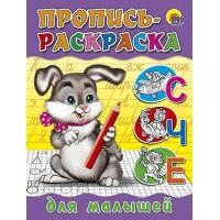 Раскраска пропись 978-5-378-01700-3 Для малышей Зайчик