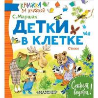 Книга 978-5-17-104678-1 Детки в клетке Стихи.Маршак С.Я.
