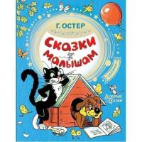 Книга 978-5-17-115286-4 Сказки малышам Остер Г.Б