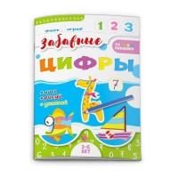 Книга-картинка Учись играя 52590 ЗАБАВНЫЕ ЦИФРЫ