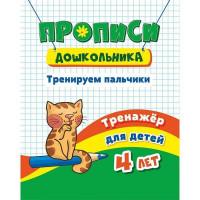 Книга 4630075875799 Тренажёр. Тренируем пальчики: для детей 4 лет