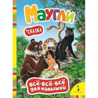Книга 978-5-353-08922-3 Маугли (ВВВМ)