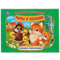 Книга Умка 9785506034711 Мамы и малыши.В.Степанов.Книжка-панорамка+поп+ап