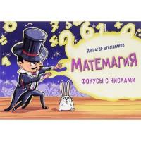 Книга 978-5-222-24895-9 Матемагия: фокусы с числами