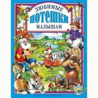 Книга 978-5-94582-489-8 Любимые потешки малышам