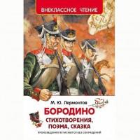 Книга 978-5-353-07230-0 Лермонтов М.Бородино ВЧ)