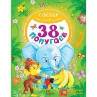 Книга 978-5-17-104313-1 38 Попугаев