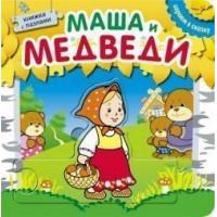 Книга 978-5-43150-674-1 Играем в сказку.Маша и Медведи.С пазлами.