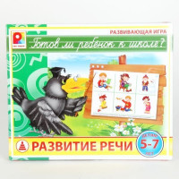 Игра Готов ли ребенок к школе.Развитие речи
