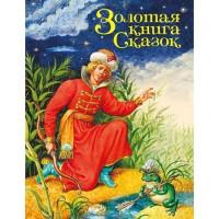 Книга 978-5-378-29030-7 Золотая книга сказок.Принц
