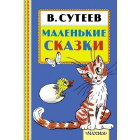 Книга 978-5-17-093118-7 Маленькие сказки.Сутеев В.Г