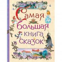 Книга 978-5-353-07967-5 Самая большая книга сказок