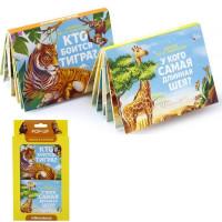 Набор книг 9785001341147 Факты в кармане. Кто боится тигра и у кого самая длинная шея?
