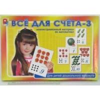 Игра Все для счета 3