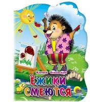 Книга Вырубка больш. 978-5-378-02252-6 Ежики смеются