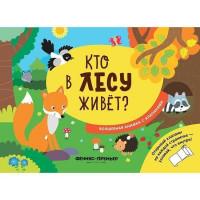 Книга 9785222326602 Кто в лесу живет?: волшебная книжка с клапанами