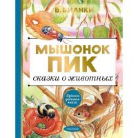 Книга 978-5-17-123430-0 Мышонок Пик.Сказки о животных