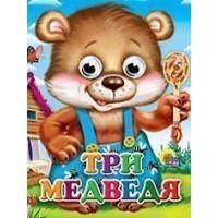 Книга Глазки мини 978-5-378-02496-4 Три медведя