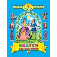 Книга 978-5-378-04890-8 Сказки для мальчиков 7 сказок