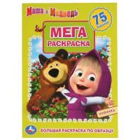 Раскраска 9785506042679 Маша и Медведь.Большая раскраска А3