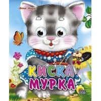 Книга Глазки мини 978-5-378-01424-8 Киска Мурка