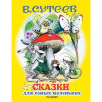 Книга 978-5-17-116171-2 Сказки для самых маленьких.Сутеев В.Г.