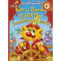 Книга 978-5-17-080824-3 Кот да винчи.Пираты Кошмарского моря.Матюшкина К