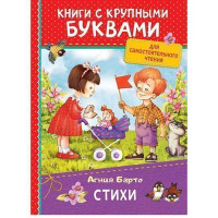 Книга 978-5-353-08741-0 Барто А.Стихи ККБ