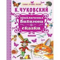 Книга 978-5-17-983012-2 Приключения Бибигона. Сказки.Чуковский К.И.