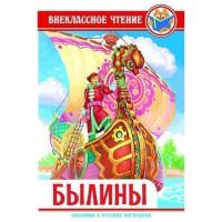 Книга 978-5-378-28800-7 Былины ВЧ