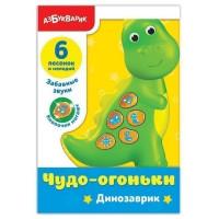 Музыкальный Динозаврик чудо-огоньки 4680019282121