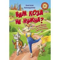 Книга 978-5-17-118296-0 Вам коза не нужна? Коза Фрося и путешествие с приключениями
