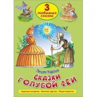 Книга 978-5-378-25291-6 Три любимых сказки.Сказки голубой феи