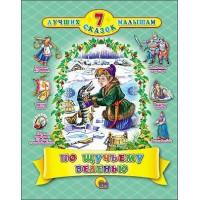 Книга 978-5-378-19968-6 По щучьему веленью 7 сказок