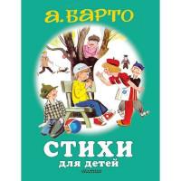 Книга 978-5-17-115618-3 Стихи для детей.Барто А.Л.