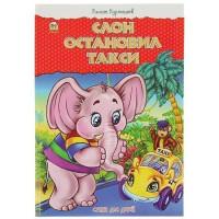 Книга 94889 Лучший подарок.Слон остановил такси