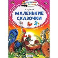 Книга 978-5-17-102487-1 Маленькие сказочки.Сутеев В.Г