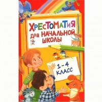 Книга 978-5-353-07713,8 Хрестоматия для начальной школы