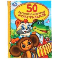 Книга Умка 9785506037989 50 песенок из любимых мультфильмов.Детская библиотека