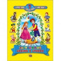Книга 978-5-378-26453-7 7 сказок в стихах.Зарубежные сказки в стихах