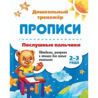 Книга 9785705753505 Послушные пальчики. 2-3 года: Обводилки, раскраски и стишки для самых маленьких
