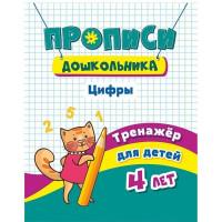 Книга 4630075875782 Тренажёр. Цифры: для детей 4 лет