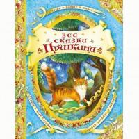 Книга 978-5-353-05561-7 Все сказки Пушкина (В гостях у сказки)
